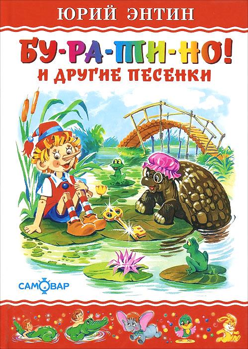 Юрий Энтин Бу-ра-ти-но и другие песенки продажа колонок бу