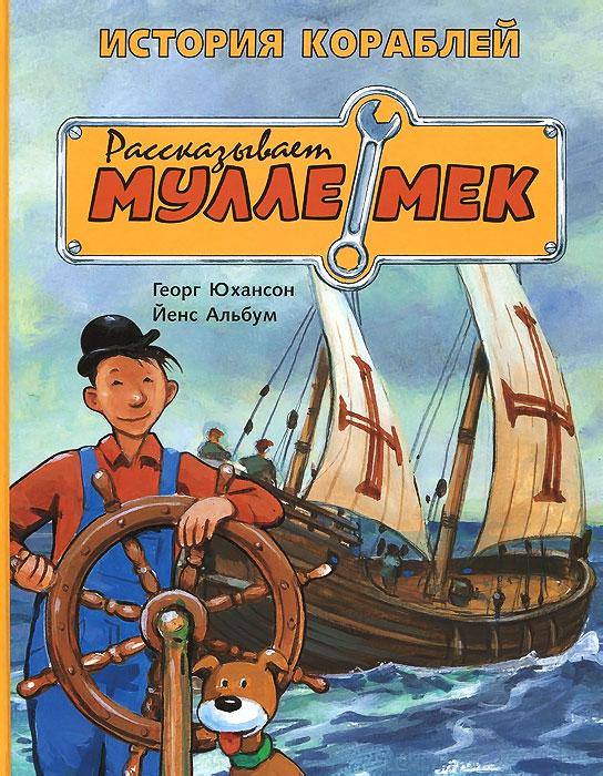 Георг Юхансон История кораблей. Рассказывает Мулле Мек. История транспорта для детей мулле мек строит лодку