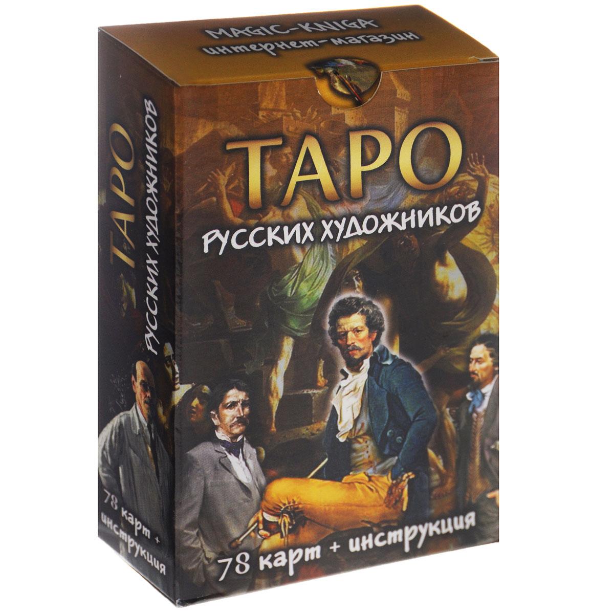 Таро русских художников (набор из 78 карт)