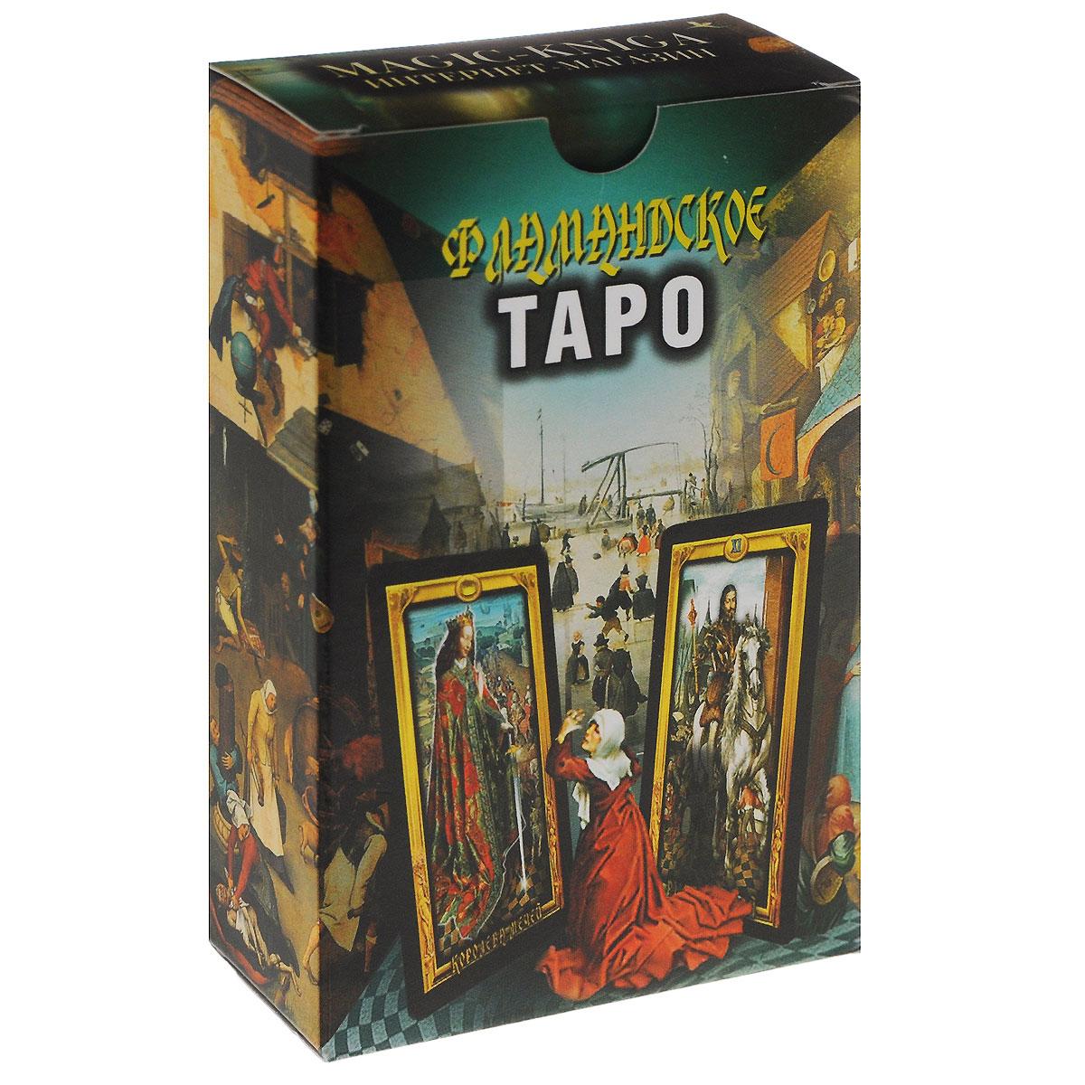 Фламандское Таро (набор из 76 карт)