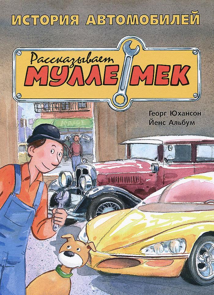 Георг Юхансон История автомобилей. Рассказывает Мулле Мек. История транспорта для детей мулле мек строит лодку