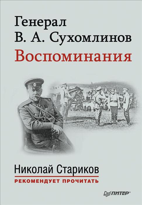 В. А. Сухомлинов Генерал В. А. Сухомлинов. Воспоминания