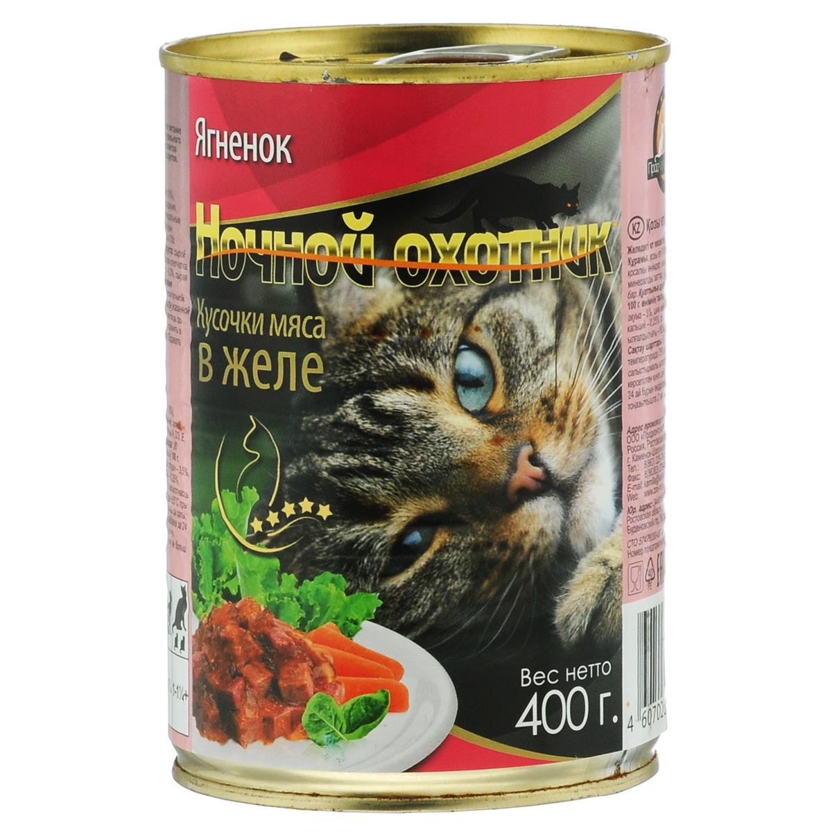 Консервы для взрослых кошек Ночной охотник, с ягненком в желе, 400 г консервы для взрослых кошек ночной охотник с курицей в соусе 400 г