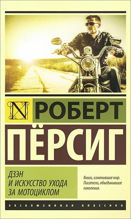 Роберт Пёрсиг Дзэн и искусство ухода за мотоциклом гэлбрейт роберт шелкопряд роман
