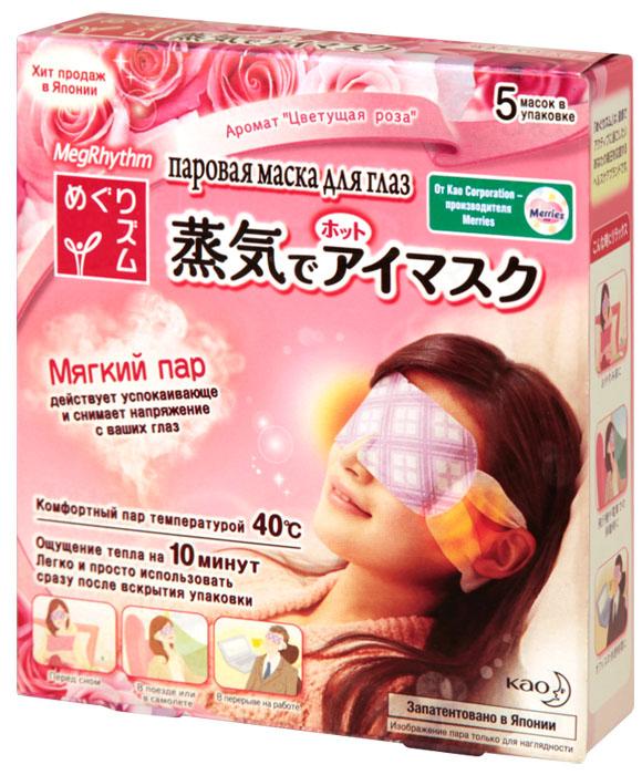 MegRhythm Паровая маска для глаз ( Цветущая Роза) 5 шт450500054Снимите напряжение с ваших уставших глаз с помощью паровой маски. Теплый пар температурой около 40 С в течение 10 минут мягко окутываетглаза. * В процессе использования пар невидим, но его эффект можно почувствовать по увлажнению кожи вокруг глаз после завершенияпроцедуры. SPA-процедура на основе согревающего пара успокоит, снимет напряжение, и ваши отдохнувшие глаза снова засияют. Ультратонкий,идеально прилегающий к коже материал. Удобные ушные петли позволяют использовать маску в любом положении. Маска начинает нагреватьсясразу после вскрытия, что делает ее удобной для использования в любой ситуации. Гигиеническая одноразовая маска удобна в использовании.