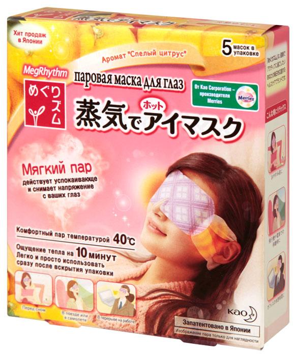 MegRhythm Паровая маска для глаз (Спелый цитрус) 5 шт450500055Снимите напряжение с ваших уставших глаз с помощью паровой маски. Теплый пар температурой около 40 С в течение 10 минут мягко окутывает глаза. * В процессе использования пар невидим, но его эффект можно почувствовать по увлажнению кожи вокруг глаз после завершения процедуры. SPA - процедура на основе согревающего пара успокоит, снимет напряжение, и ваши отдохнувшие глаза снова засияют. Ультратонкий, идеально прилегающий к коже материал. Удобные ушные петли позволяют использовать маску в любом положении. Маска начинает нагреваться сразу после вскрытия что делает ее удобной для использования в любой ситуации. Гигиеническая одноразовая маска удобна в использовании.