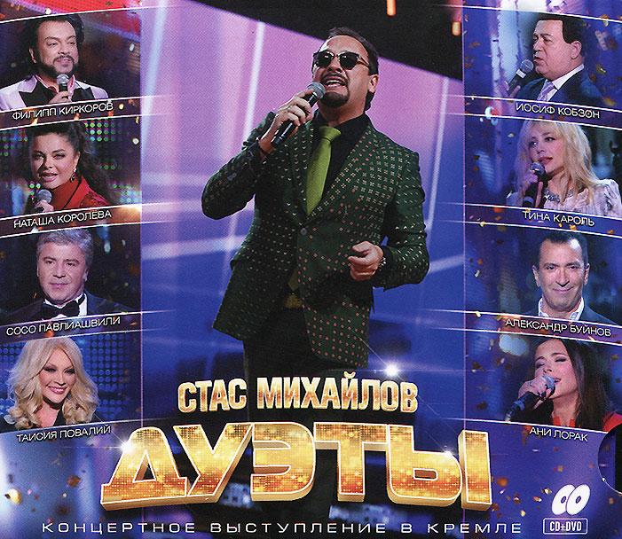 Стас Михайлов Стас Михайлов. Дуэты (CD + DVD)