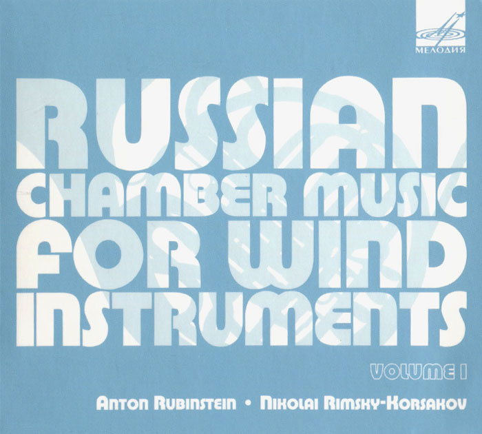 Russian Chamber Music For Wind Instruments. Volume 1