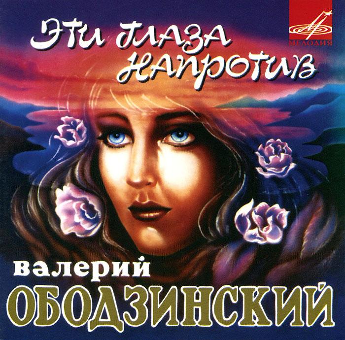 Валерий Ободзинский Валерий Ободзинский. Эти глаза напротив валерий латынин валерий латынин избранное поэзия