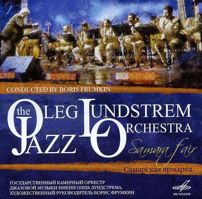 The Oleg Lundstrem Jazz Orchestra Boris Frumkin. The Oleg Lundstrem Jazz Orchestra. Samara Fair oleg oka goddess of the rainbow