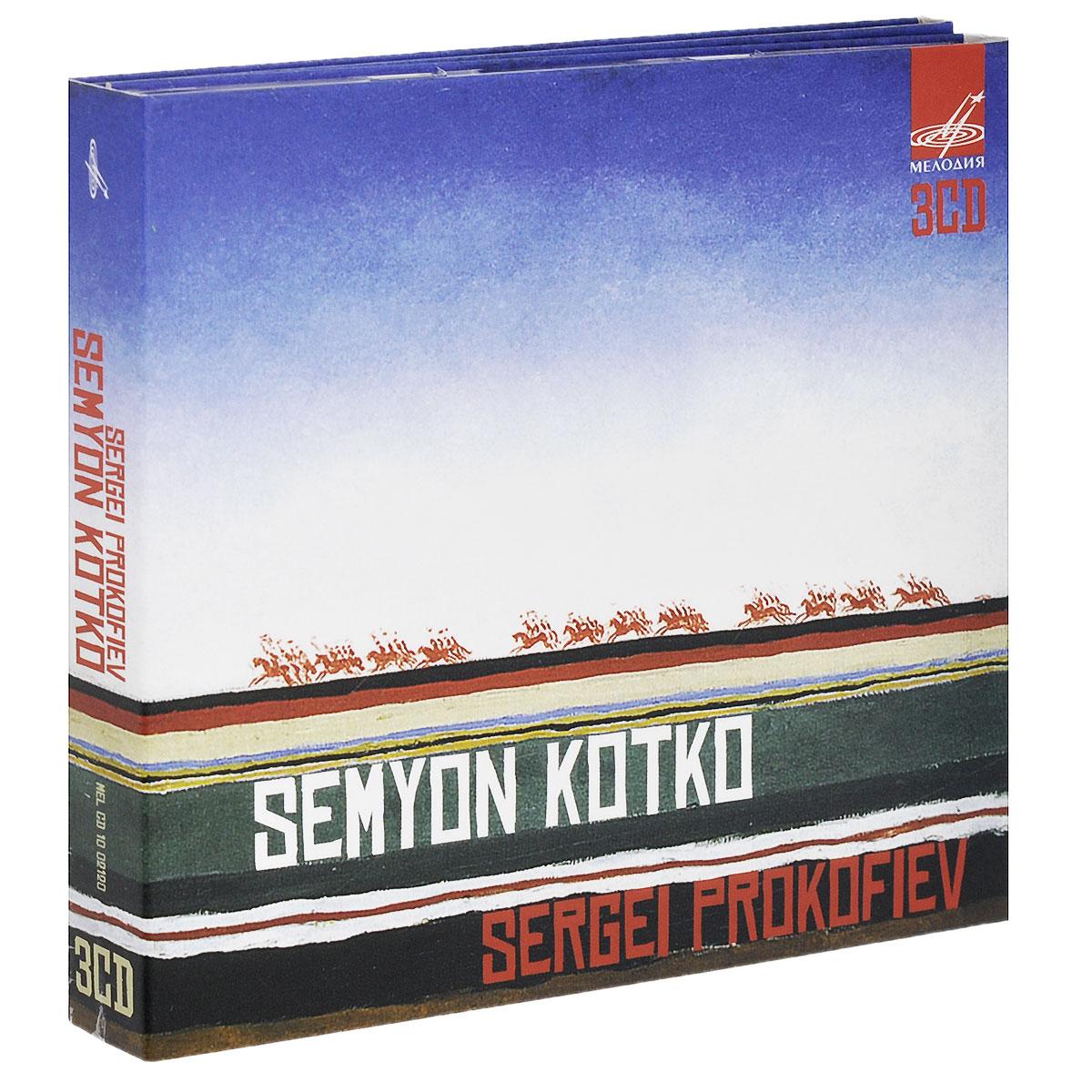 Sergei Prokofiev. Semyon Kotko (3 CD) цена