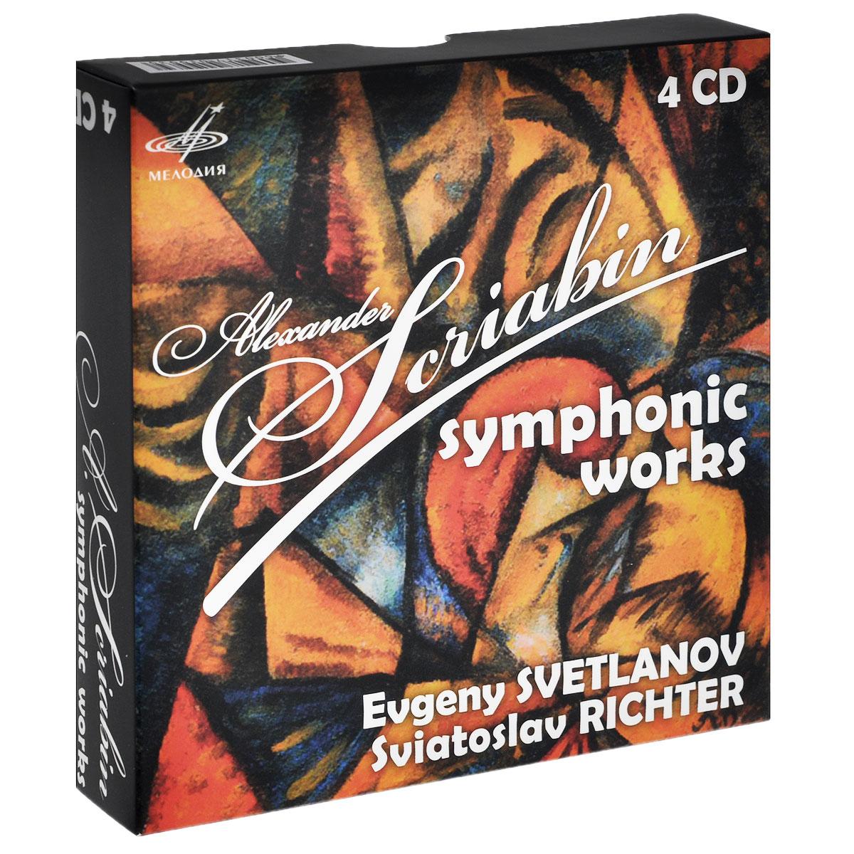 Святослав Рихтер Evgeny Svetlanov. Sviatoslav Richter. Alexander Scriabin. Symphonic Works (4 CD)