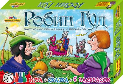 Добрые Игрушки Обучающая игра Робин Гуд 10 легенд о робин гуде cdmp3
