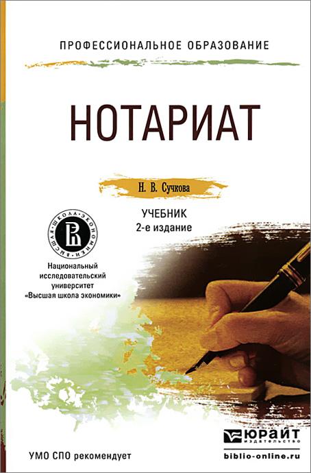 Н. В. Сучкова Нотариат. Учебник