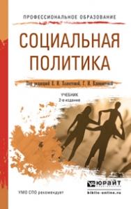 Социальная политика. Учебник