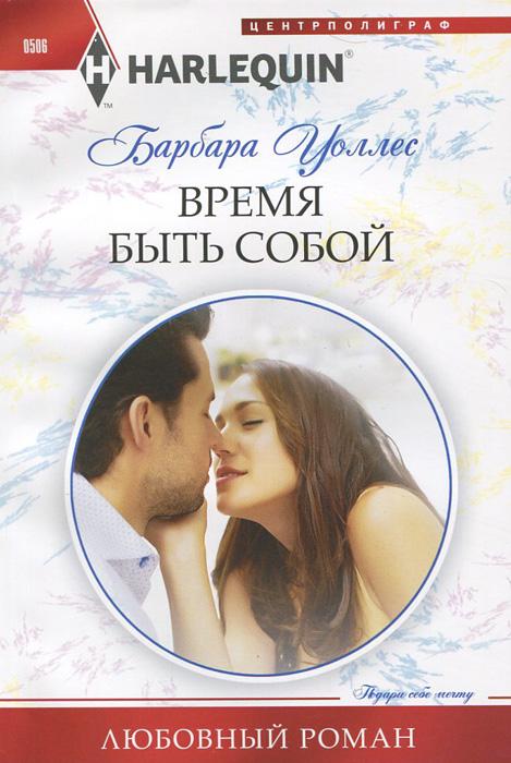 все цены на Барбара Уоллес Время быть собой ISBN: 978-5-227-05855-3 онлайн