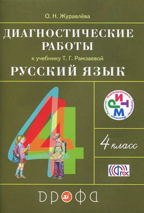 Русский язык. 4 класс. Диагностические работы к учебнику Т. Г. Рамзаевой