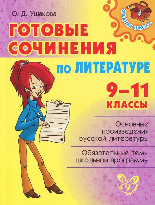 О. Д. Ушакова Литература. 9-11 классы. Готовые сочинения