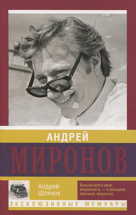 Андрей Миронов савицкий е я дракон мемуары маршала авиации