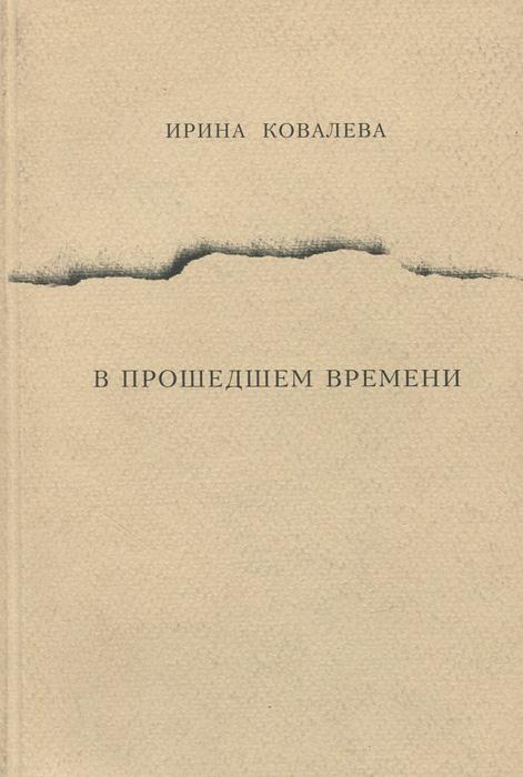 Ирина Ковалева В прошедшем времени