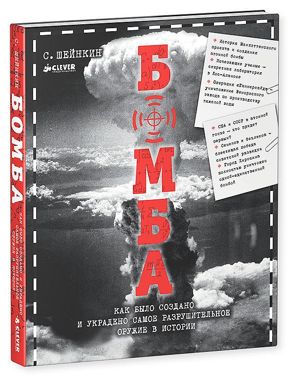 Бомба. Как было создано и украдено самое разрушительное оружие в истории