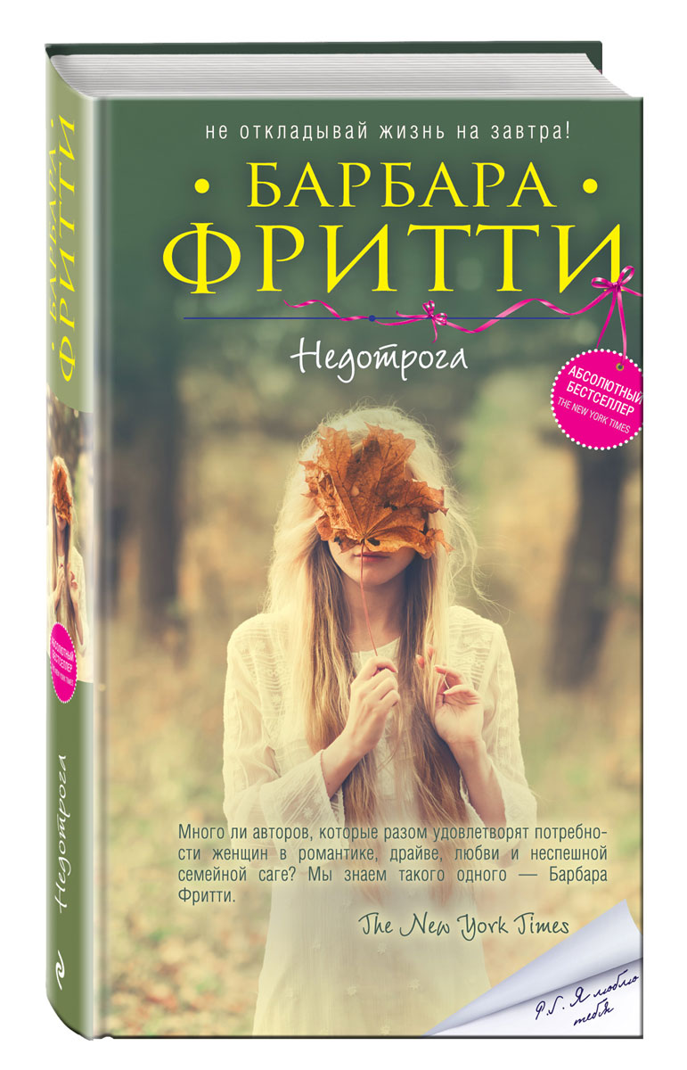 Барбара Фритти Недотрога