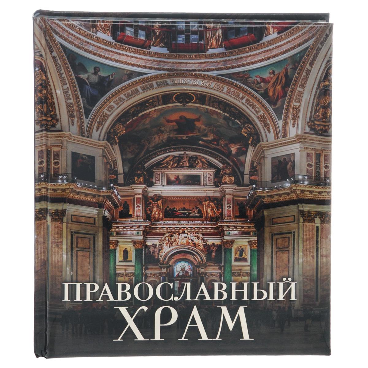 А. Н. Казакевич Православный храм казакевич а православный храм