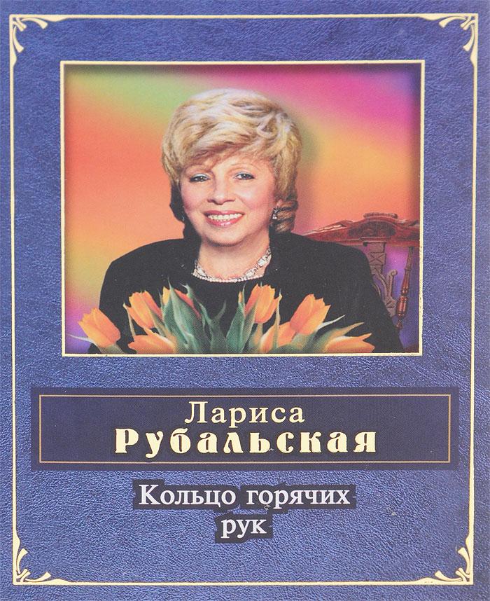 Zakazat.ru: Кольцо горячих рук. Лариса Рубальская