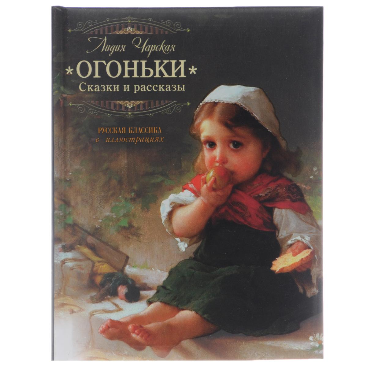 Лидия Чарская Огоньки чарская лидия алексеевна волшебная сказка повесть
