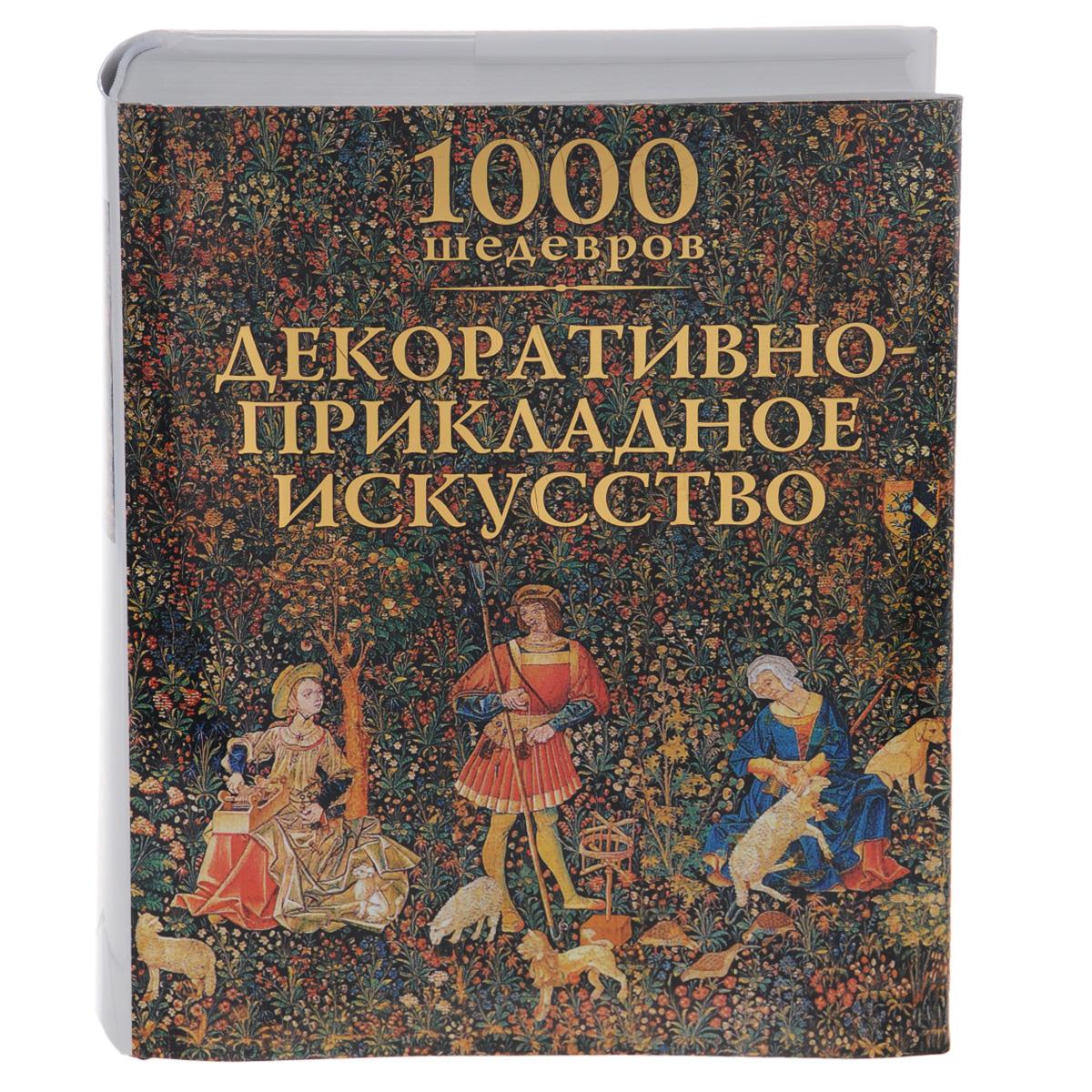 Виктория Чарльз 1000 шедевров. Декоративно-прикладное искусство