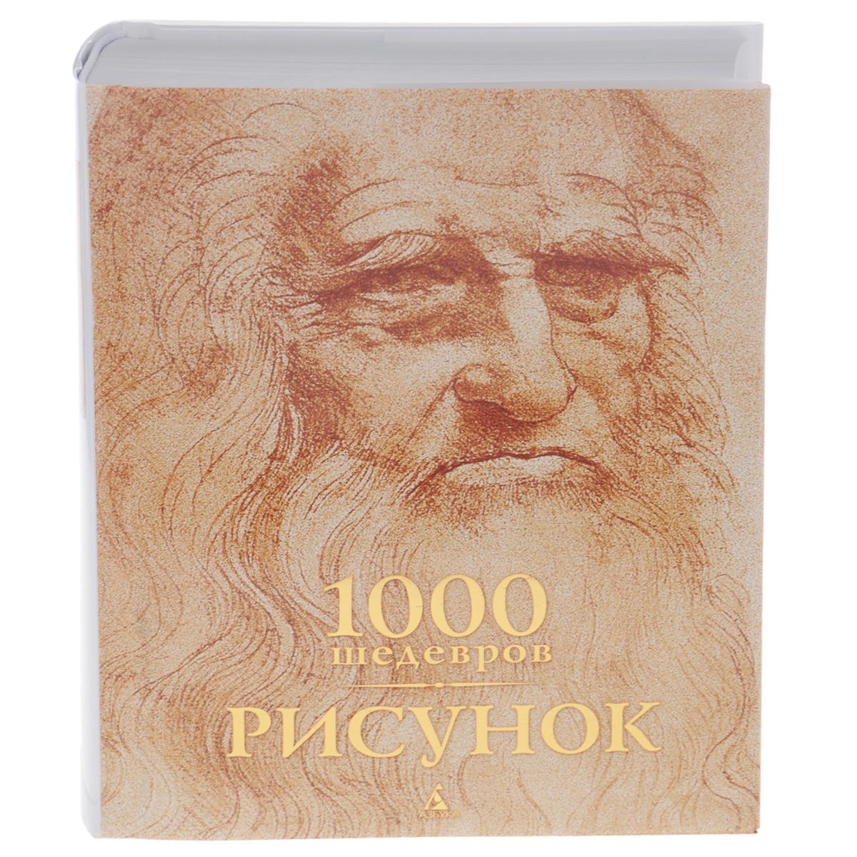 Виктория Чарльз, Клаус Х. Карл 1000 шедевров. Рисунок