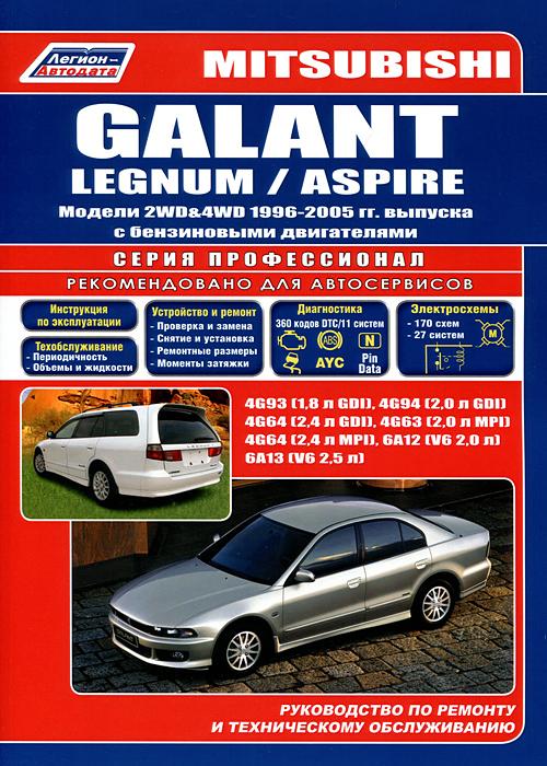 Mitsubishi Galant, Legnum / Aspire. Модели 2WD&4WD 1996-2005 гг. выпуска с бензиновыми двигателями. Устройство, техническое обслуживание и ремонт mitsubishi galant legnum aspire модели 2wd