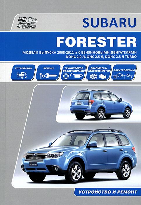 Subaru Forester. Модели выпуска 2008-2011 гг. с бензиновыми двигателями DOHC 2,0 л, OHC 2,5 л, DOHC 2,5 л Turbo. Устройство, техническое обслуживание, ремонт mercedes benz ml w163 ml320 ml430 модели 1997 2002 гг выпуска с бензиновыми двигателями m112 3 2 л и m113 4 3 л руководство по ремонту и техническому обслуживанию