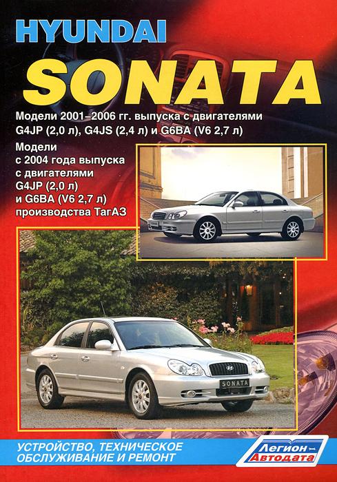 Hyundai Sonata. Модели 2001-2006 года выпуска с двигателями G4JP (2,0л), G4JS (2,4 л) и G6BA (V6 2,7л). Устройство, техническое обслуживание и ремонт