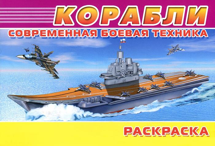Современная боевая техника. Корабли. Раскраска
