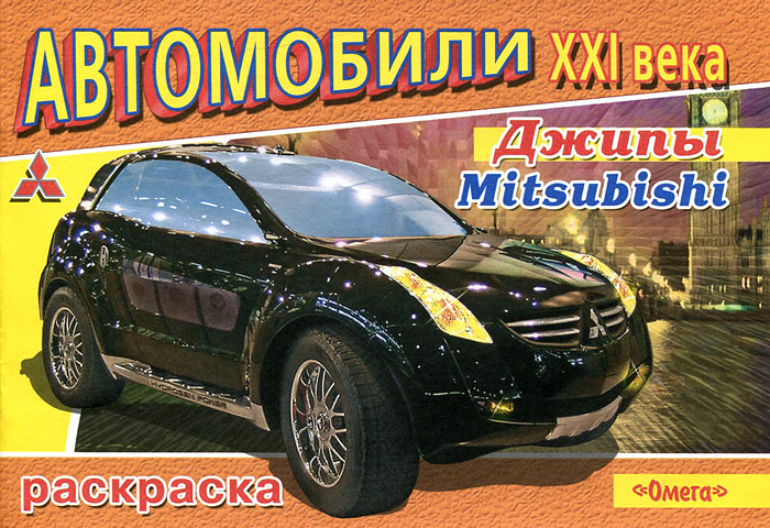 Автомобили XXI века. Джипы. Mitsubishi. Раскраска