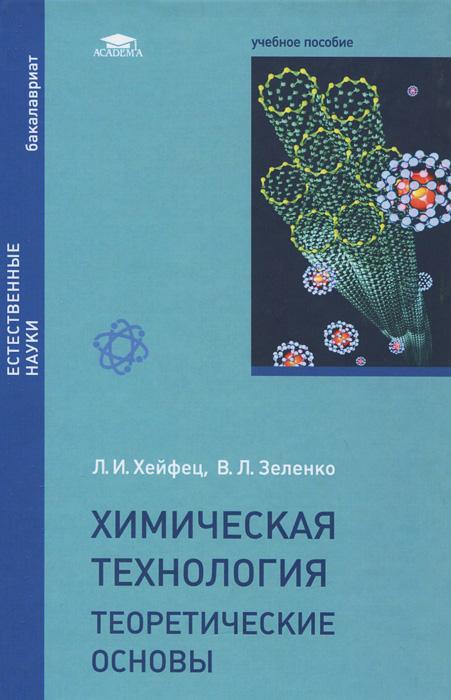 Химическая технология. Теоретические основы. Учебное пособие