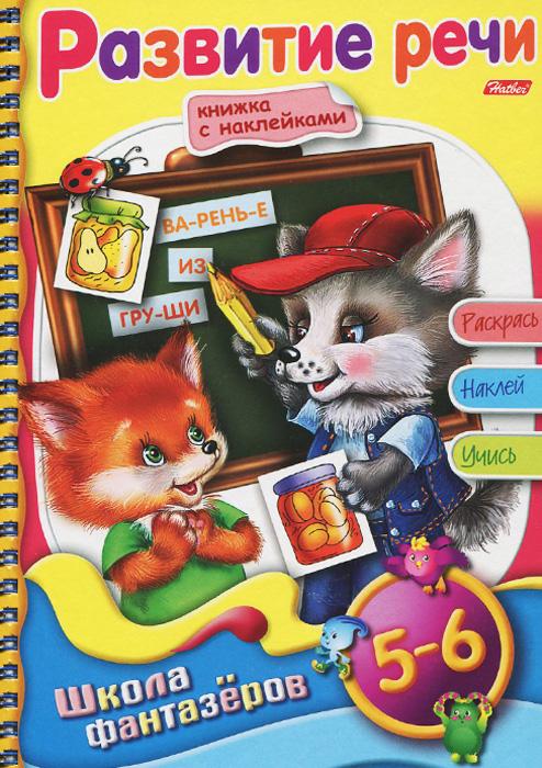 Марина Султанова Развитие речи. Для детей 5-6 лет книги эксмо развивающие игры для детей 5 6 лет