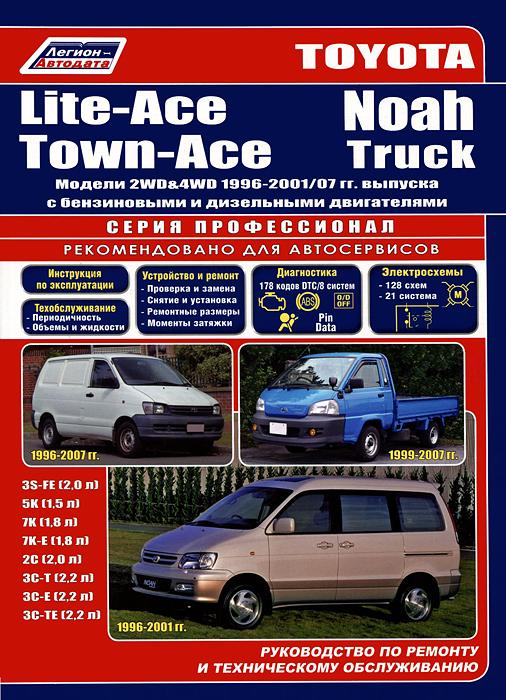 Toyota Lite-Ace / Town-Асе / Noah / Truck. 2WD & 4WD 1996-2001/07 гг. выпуска с бензиновыми и дизельными двигателями. Руководство по ремонту и техническому обслуживанию ace 350 купить