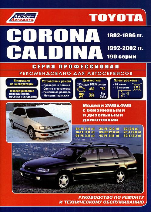 Toyota Corona, Caldina. Модели 2WD & 4WD 1992-2002 гг. выпуска с бензиновыми и дизельными двигателями. Руководстсво по ремонту и техническому обслуживанию toyota toyoace dyna 200 300 400 модели 1988 2000 годов выпуска с дизельными двигателями руководство по ремонту и техническому обслуживанию
