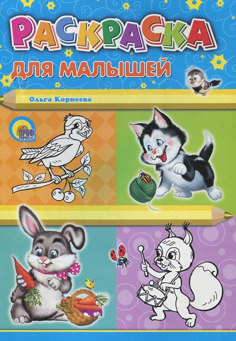 Ольга Корнеева Раскраска для малышей
