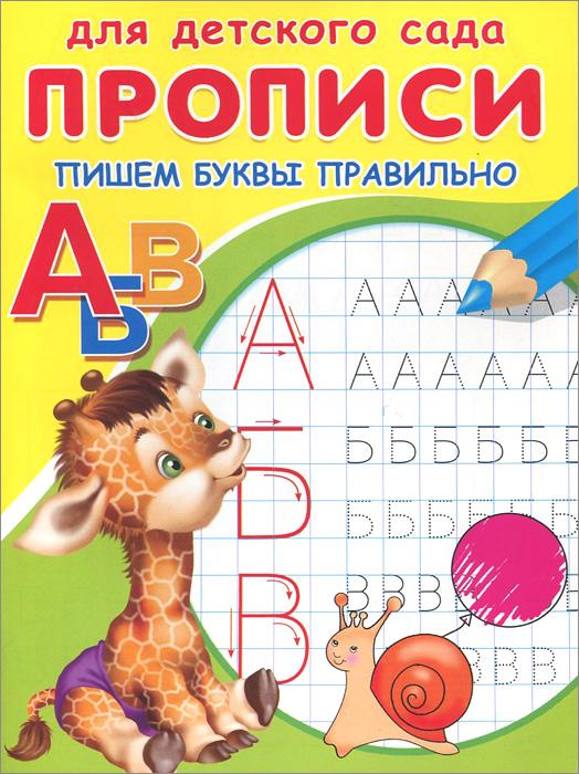 Пишем буквы правильно