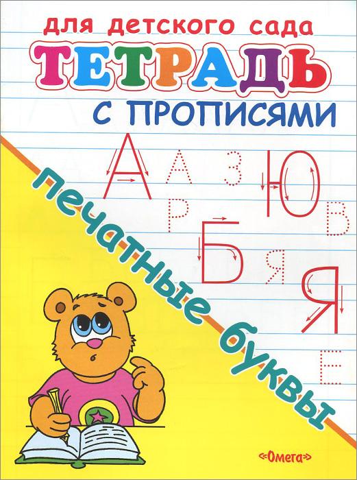 Тетрадь с прописями для детского сада. Печатные буквы