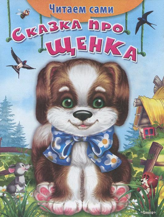 Е. Русакова Сказка про щенка лайки щенка белая церковъ
