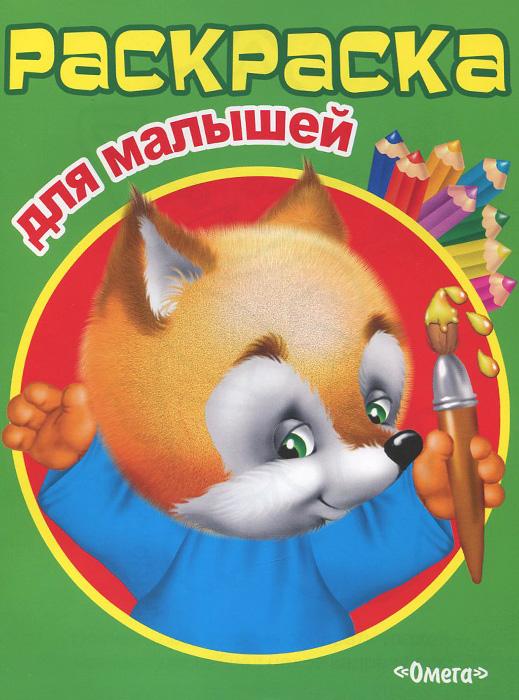 Лисичка. Раскраска для малышей