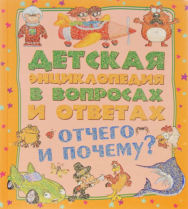 А. Г. Мерников, И. М. Попова Отчего и Почему? почему наука не отрицает существование бога