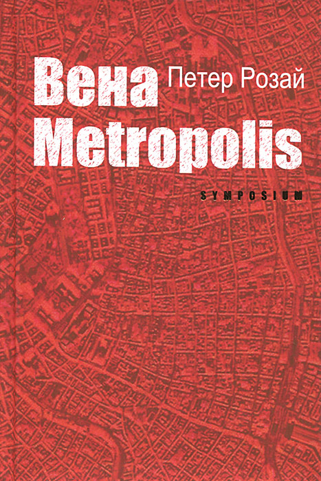 Скачать Вена Metropolis быстро
