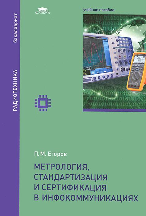 П. М. Егоров Метрология, стандартизация и сертификация в инфокоммуникациях. Учебное пособие