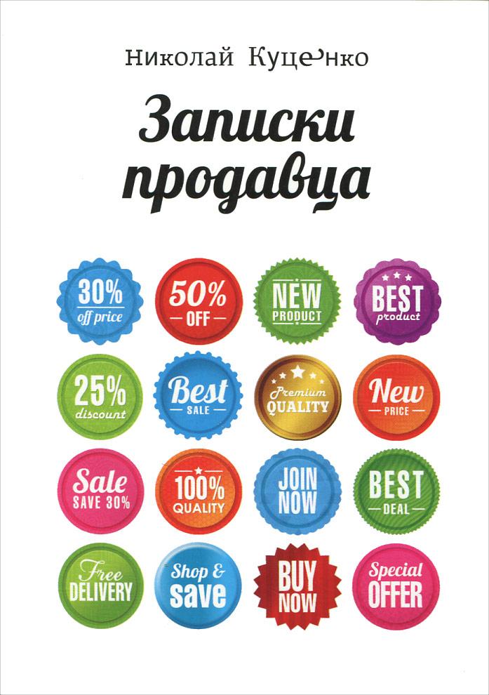 Записки продавца. Николай Куценко