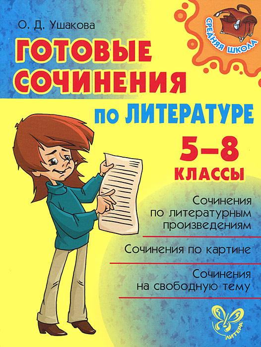 купить О. Д. Ушакова Литература. 5-8 классы. Готовые сочинения по цене 333 рублей